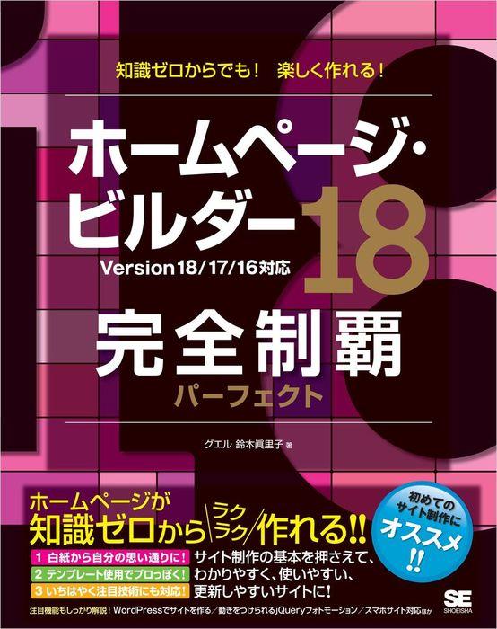 ホームページ・ビルダー18完全制覇パーフェクト Version 18/17/16対応拡大写真