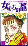女たちの都(1)-電子書籍