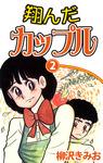 翔んだカップル(2)-電子書籍