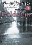 ゴールドスティン 下-電子書籍