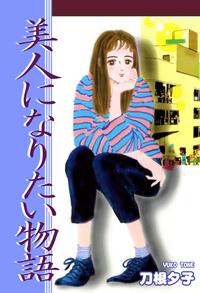 美人になりたい物語-電子書籍
