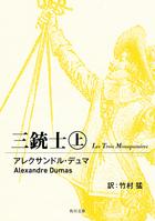 「三銃士(角川文庫)」シリーズ
