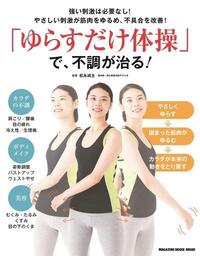 「ゆらすだけ体操」で、不調が治る!-電子書籍