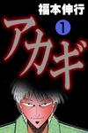 アカギ 1-電子書籍