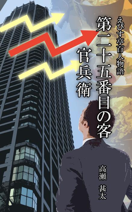 えびす亭百人物語 第二十五番目の客 官兵衛-電子書籍-拡大画像