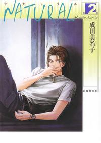 NATURAL 2巻-電子書籍