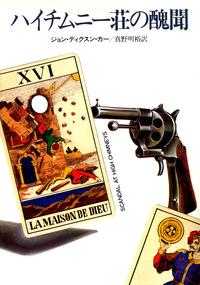 ハイチムニー荘の醜聞-電子書籍