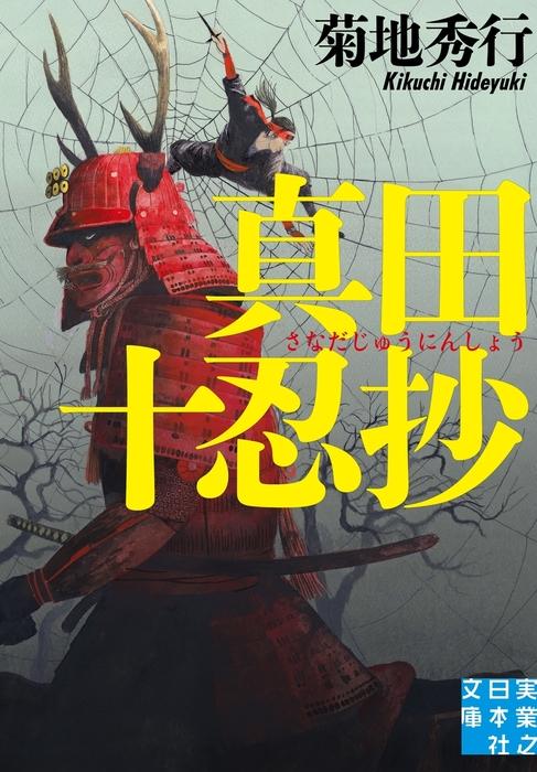 真田十忍抄拡大写真
