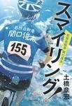 スマイリング! 岩熊自転車 関口俊太-電子書籍