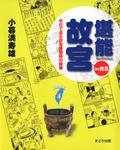 堪能故宮in台北 半日で巡る故宮博物院の精華-電子書籍