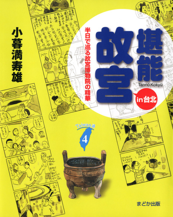 堪能故宮in台北 半日で巡る故宮博物院の精華-電子書籍-拡大画像