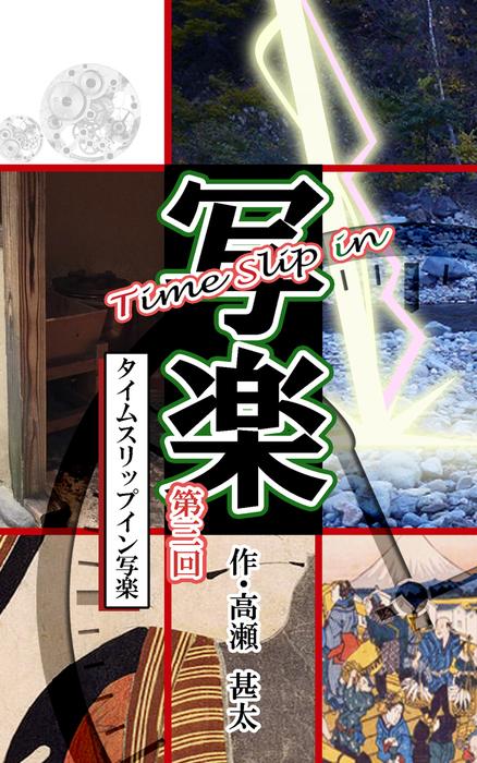 Time Slip in 写楽 第三回-電子書籍-拡大画像
