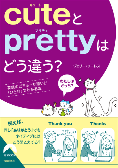 cuteとprettyはどう違う?-電子書籍