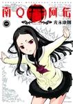 南Q阿伝(1)-電子書籍
