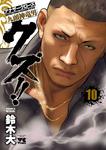 クズ!! ~アナザークローズ九頭神竜男~ 10-電子書籍