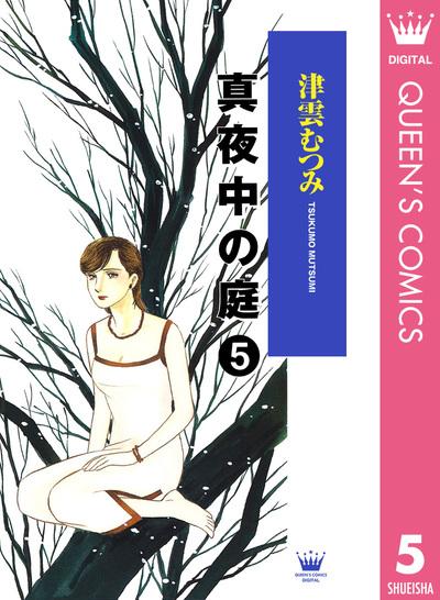 真夜中の庭 5-電子書籍