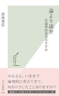 論より詭弁~反論理的思考のすすめ~-電子書籍
