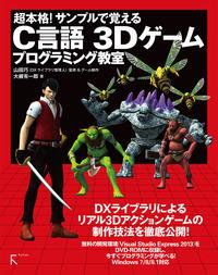 超本格! サンプルで覚える C言語 3Dゲームプログラミング教室-電子書籍