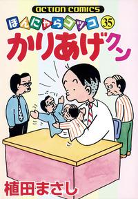 かりあげクン / 35