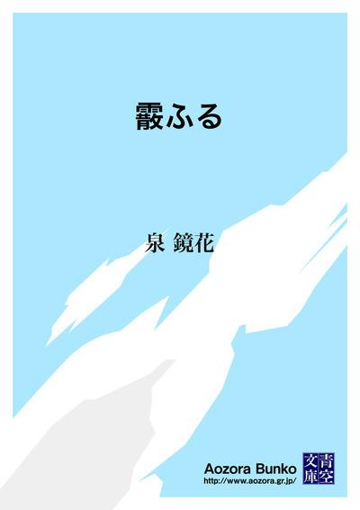 霰ふる-電子書籍