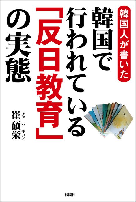 韓国人が書いた 韓国で行われている「反日教育」の実態-電子書籍-拡大画像