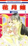 花月姫 1巻-電子書籍
