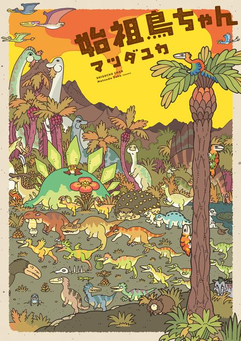 始祖鳥ちゃん-電子書籍-拡大画像