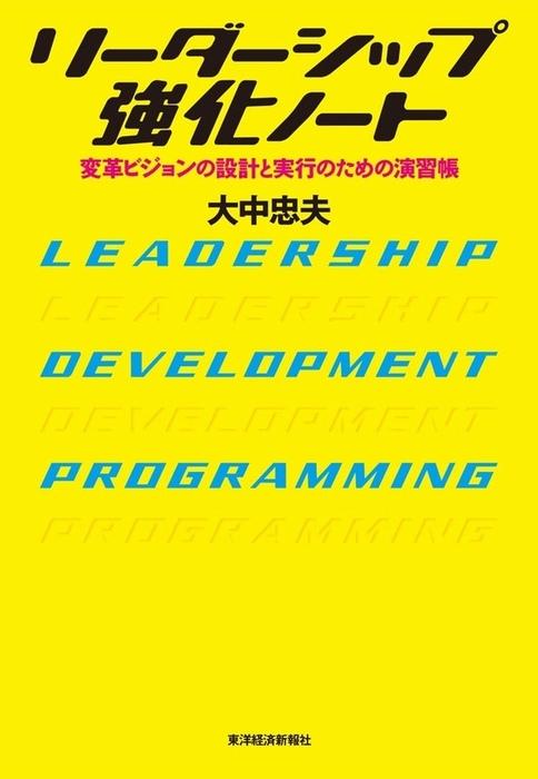 リーダーシップ強化ノート-電子書籍-拡大画像