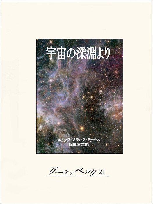 宇宙の深淵より拡大写真