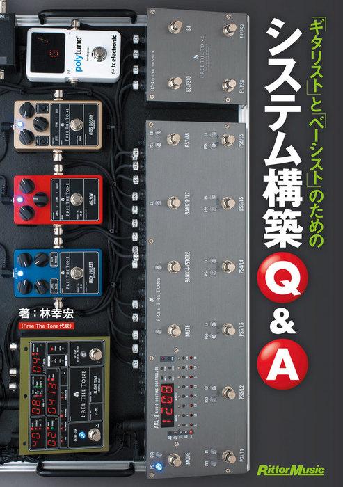ギタリストとベーシストのためのシステム構築Q&A拡大写真