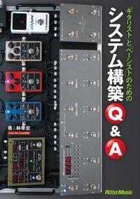 ギタリストとベーシストのためのシステム構築Q&A-電子書籍