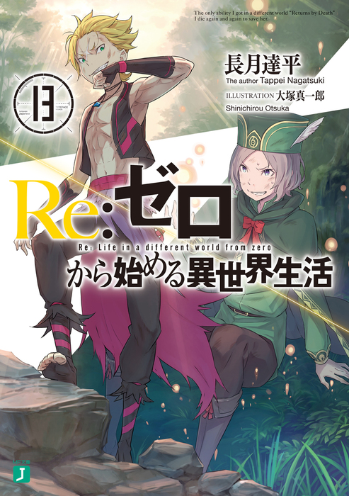 Re:ゼロから始める異世界生活 13-電子書籍-拡大画像
