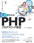 ~短期集中講座~ 土日でわかる PHPプログラミング教室 環境づくりからWebアプリが動くまでの2日間コース-電子書籍