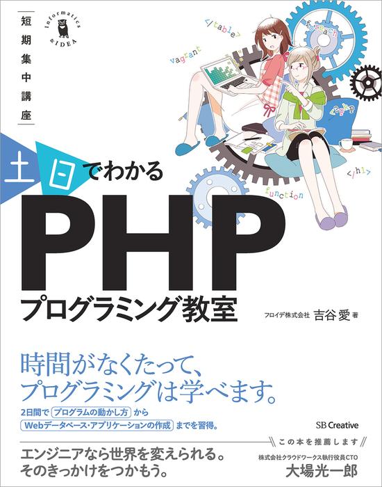 ~短期集中講座~ 土日でわかる PHPプログラミング教室 環境づくりからWebアプリが動くまでの2日間コース拡大写真