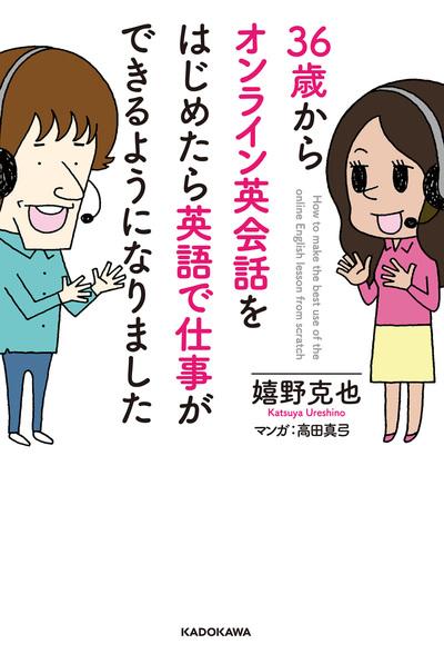 36歳からオンライン英会話をはじめたら英語で仕事ができるようになりました-電子書籍