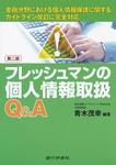 銀行研修社 フレッシュマン個人情報Q&A 二版-電子書籍