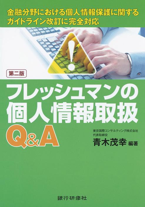銀行研修社 フレッシュマン個人情報Q&A 二版拡大写真