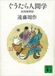 ぐうたら人間学 狐狸庵閑話-電子書籍