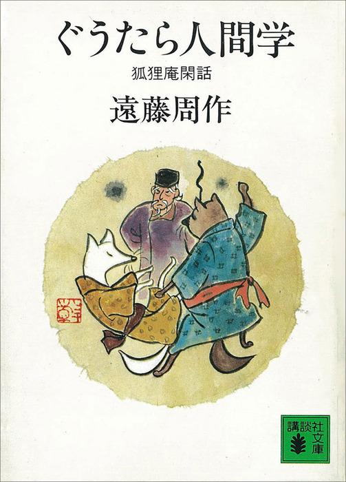 ぐうたら人間学 狐狸庵閑話-電子書籍-拡大画像
