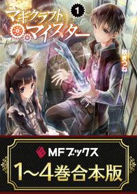 【1~4巻合本版】マギクラフト・マイスター  <特典付>