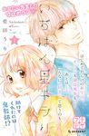 いちばん星キラリ プチデザ(1)-電子書籍