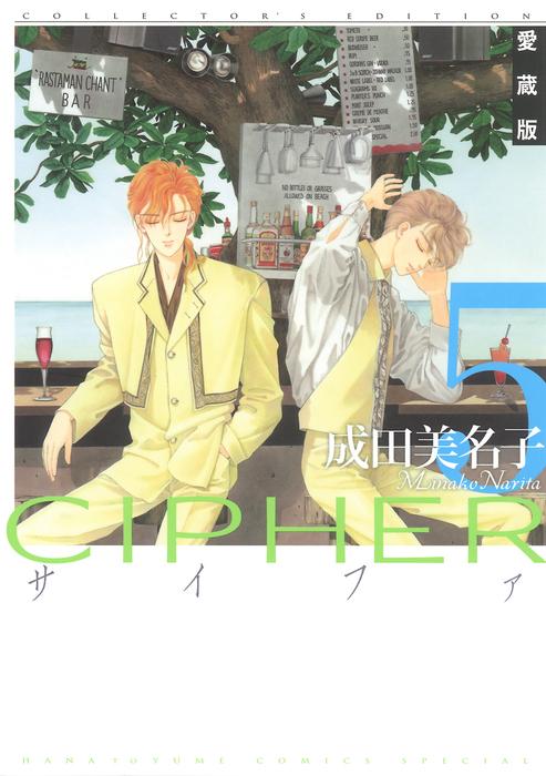 愛蔵版 CIPHER 【電子限定カラー完全収録版】 5巻拡大写真