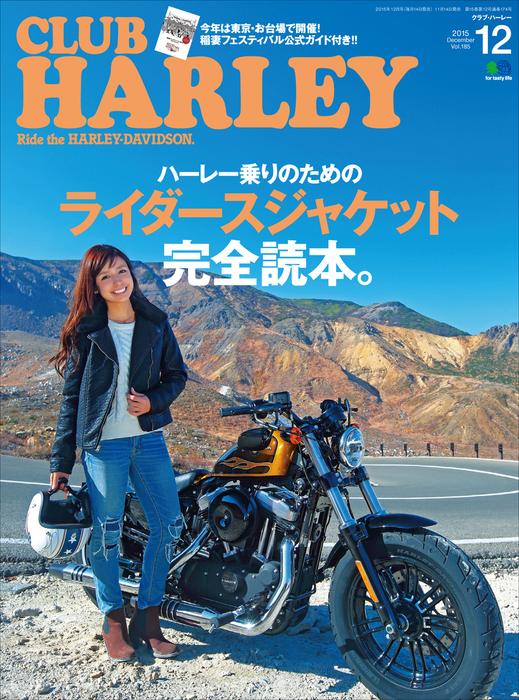 CLUB HARLEY 2015年12月号 Vol.185拡大写真