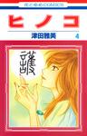ヒノコ 4巻-電子書籍
