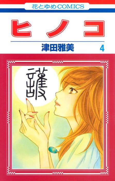 ヒノコ 4巻拡大写真