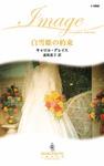 白雪姫の約束-電子書籍