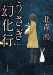 うさぎ幻化行-電子書籍