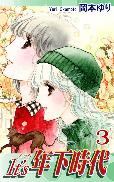 It's年下時代(3)-電子書籍