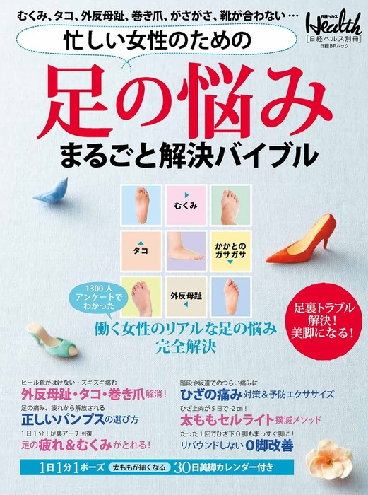 忙しい女性のための 足の悩みまるごと解決バイブル拡大写真