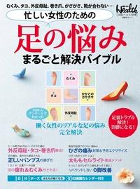 忙しい女性のための 足の悩みまるごと解決バイブル-電子書籍